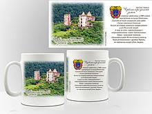 Сувенирная кружка Червоногородський замок