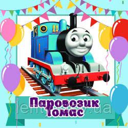 Паровозик Томас / Thomas & Friends (Товары для праздника)