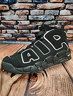 Кроссовки Nike Air More Uptempo (41,42,43,44,45,46,47)