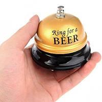 """Колокольчик настольный """" Ring for Beer"""""""