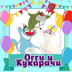 Огги и Кукарачи / Оггі та Кукарачі / тараканы (Товары для праздника)