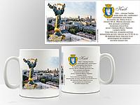 Сувенірна чашка м.Київ