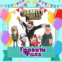 Гравити Фолз / Gravity Falls / Фоллс (Товары для праздника)