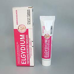 Elgydium, стоматологический обезбаливающий гель для прорезывания зубов
