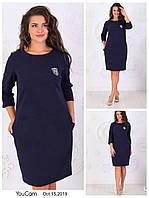 Платье женское 634 - Размер : 50,52,54