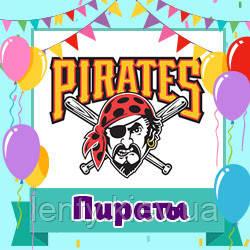 Пираты / Pirates (Товары для праздника)