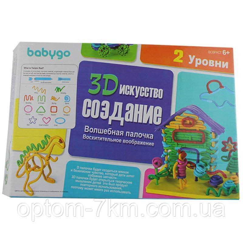 Детский конструктор Babygo 3Д искусство волшебные палочки 2 уровень B
