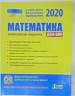 ЗНО Математика 2020