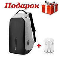 Городской рюкзак Bobby Bag антивор с защитой от карманников и USB-портом + Подарок наушники