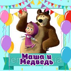 Маша и Медведь (Товары для праздника)