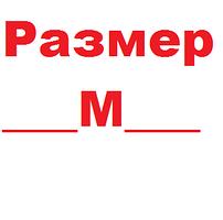 """Размер белья """"M"""" (44-46)"""