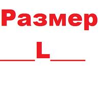 "Размер белья ""L"" (46-48)"