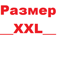 "Размер белья ""XXL"" (50-52)"