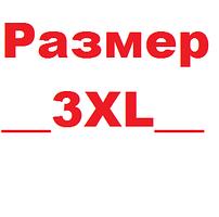 "Размер белья ""3XL"" (52-54)"