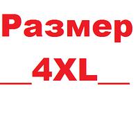 "Размер белья ""4XL"" (54-56)"
