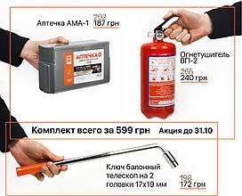 Акция, огнетушитель, аптечка и ключ балонный
