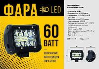 Фара LED прямоугольная 60W (20 диодов) 98 mm
