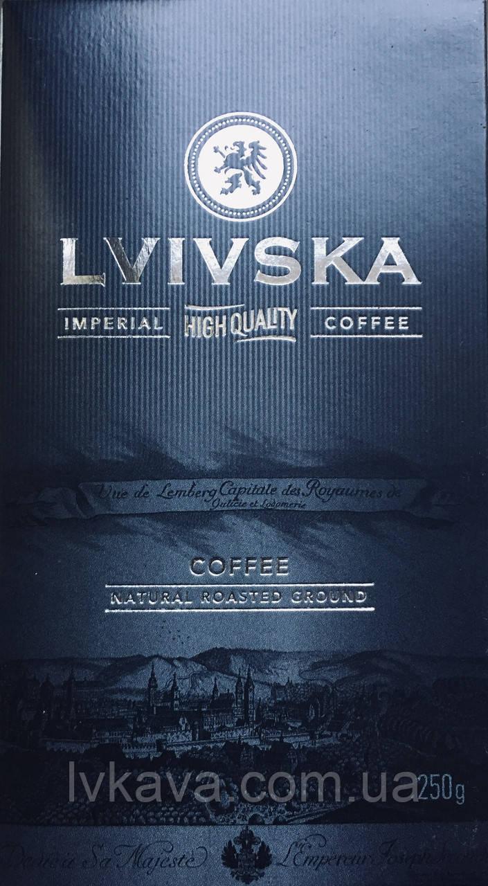 Кофе молотый Lvivska срібна , 250гр