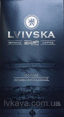 Кофе молотый Lvivska срібна , 250гр, фото 2