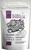 Кофе Radiokava Кава для Вчителя 250 г