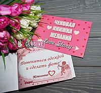Чековая книжка желаний Лав Стори