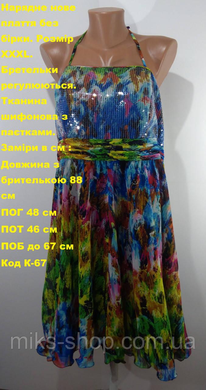 Нарядное новое платье без бирки Размер XXXL