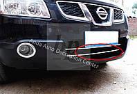 Хром накладки в решетку бампера Nissan qashqai (ниссан кашкай) 2007-2014