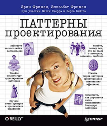 Паттерны проектирования Фримен П - Магазин Кошара в Киеве
