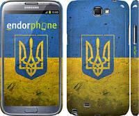 "Чехол на Samsung Galaxy Note 2 N7100 Флаг и герб Украины 2 ""378c-17"""