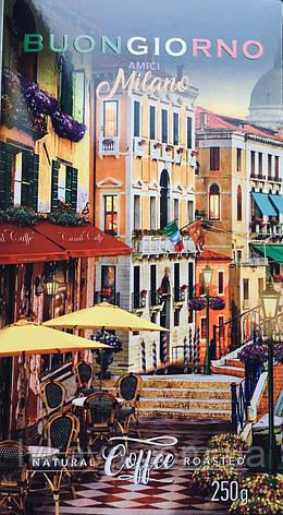 Кофе молотый Buongiorno amici MIlano , 250гр, фото 2