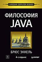 Философия Java 4-е полное издание Эккель Б