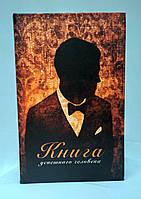 Книга-сейф шкатулка на ключике, Книга успешного человека, фото 1