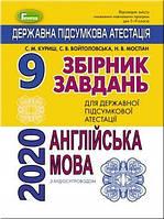 ДПА 2020. Англійська мова. Збірник завдань, 9 кл.