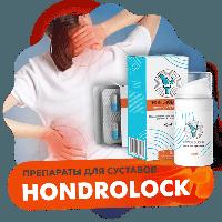 Hondrolock (Хондролок) - комплекс для суставов, фото 1