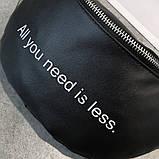 Женская бананка классическая поясная сумочка через плечо жіноча сумка All you need is less черная, фото 4