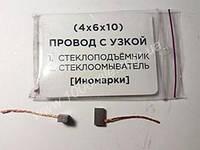 Уголек мотора стеклоомывателя (4х6х10) провод с узкой стороны /