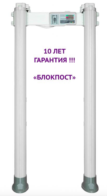 Металлодетектор арочный БЛОКПОСТ РС Х 600 M K (6 зон обнаружения)