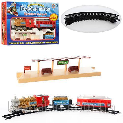 """Железная дорога """"Голубой вагон"""" 7013 на укр. 282 см."""