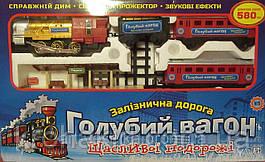 """Железная дорога """"Голубой вагон"""" 7016 на укр. 580 см."""
