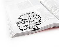 Закладка для книг Германия, фото 1