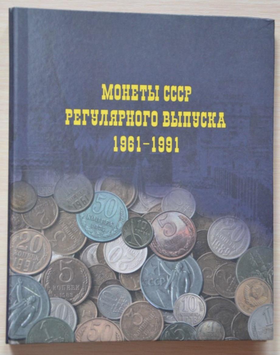 """Альбом  """"Mонеты СССР регулярного выпуска"""" 1961-1991гг."""