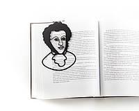 Закладка для книг А.С. Пушкин, фото 1