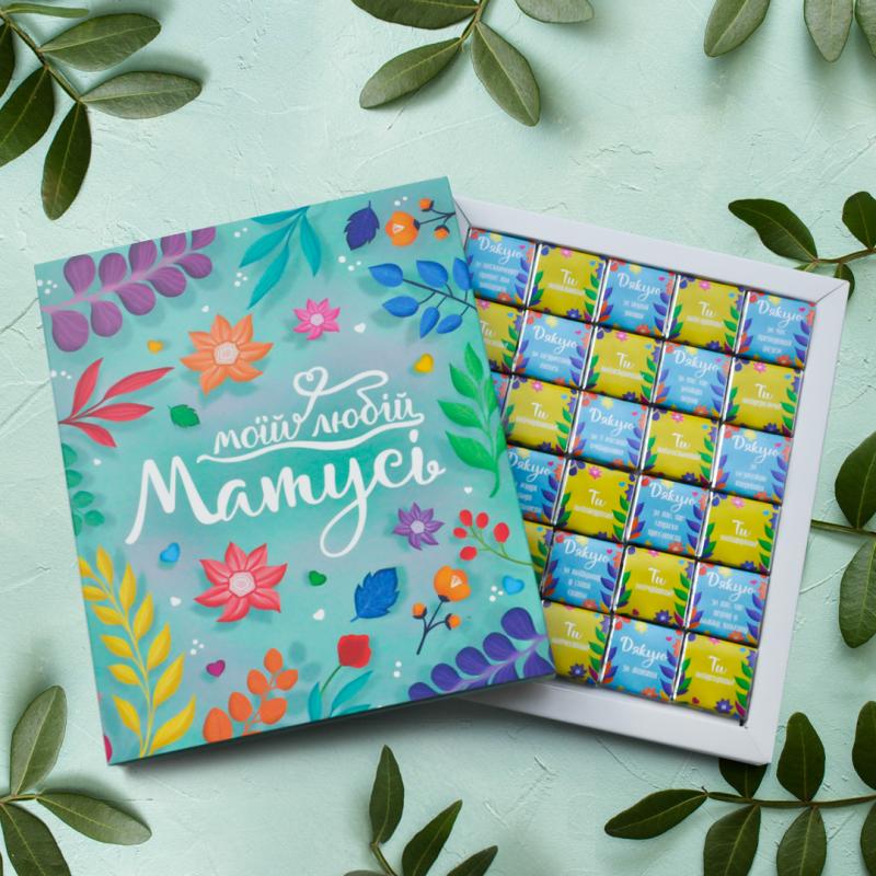 """Шоколадний набір """"Моїй любій Матусі"""" - Шоколадный набор Матусі 30шт Подарок маме"""