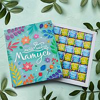 """Шоколадний набір """"Моїй любій Матусі"""" - Шоколадный набор Матусі 30шт Подарок маме, фото 1"""