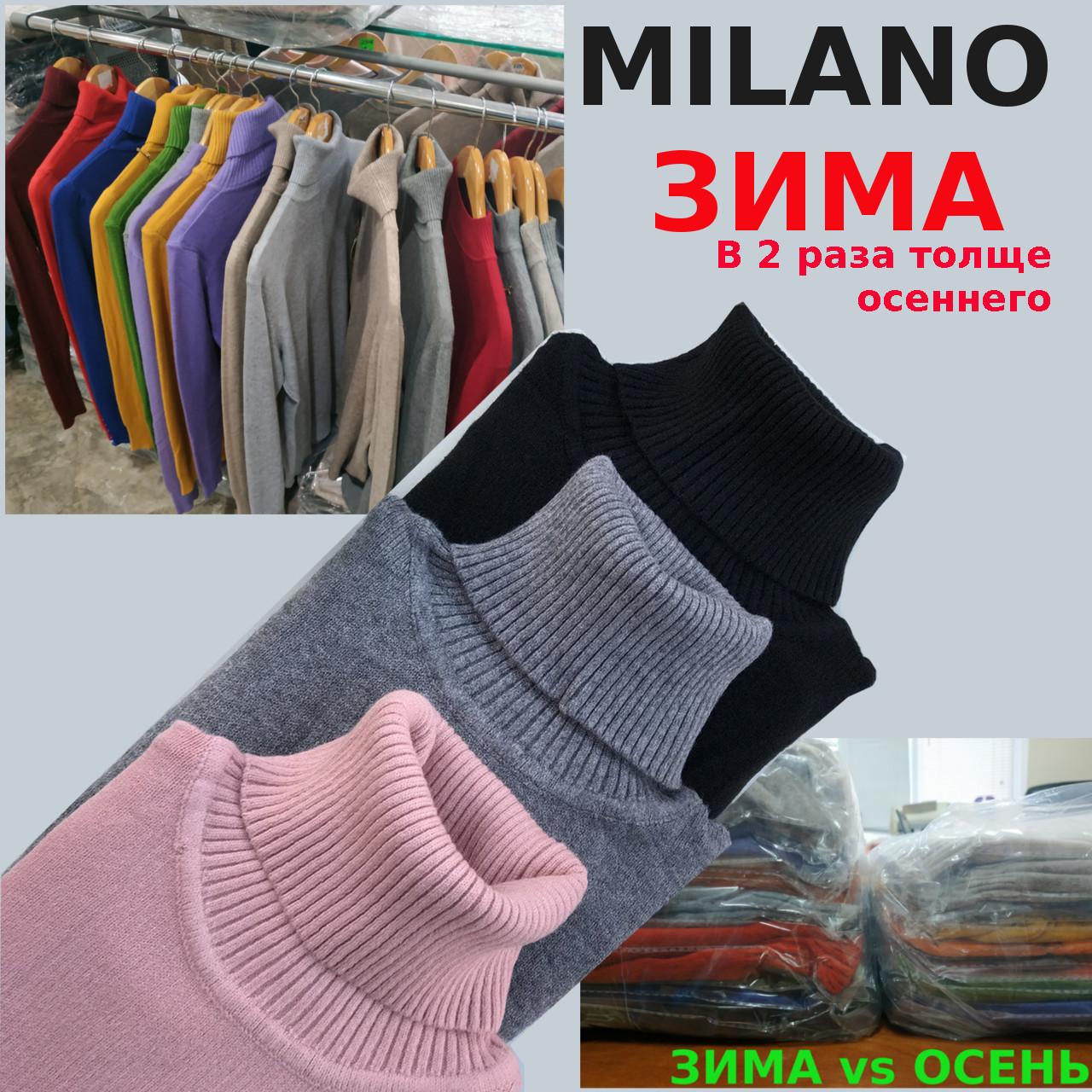 Гольф зима Милано гольфик опт Водолазка растовка микс  очень теплый размер С-М и Л-ХЛ Milano Zone оптом