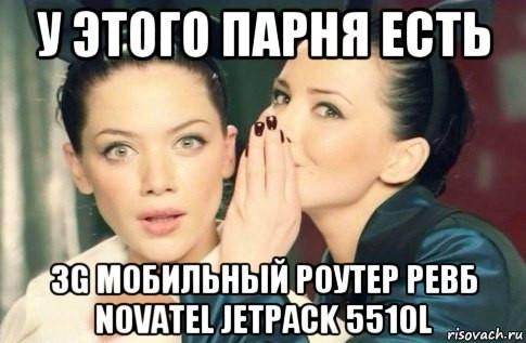 купить Novatel Jetpack 5510l