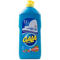 Гала средство для мытья посуды Ягода