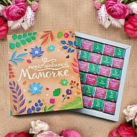 """Шоколадный набор """"Моей любимой мамочке"""" 30шт - подарок для мамы"""