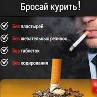 Антиникотин нано купить,Спрей ANTI NIKOTIN NANO,спрей против курения