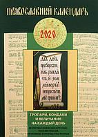 Православный календарь на 2020 год. Тропари, кондаки и величания на каждый день